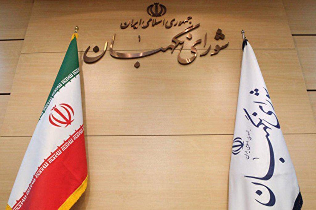 لایحه الحاق ایران به کنوانسیون مشترک ایمنی مدیریت پسماند پرتوزا مغایر قانون شناخته شد