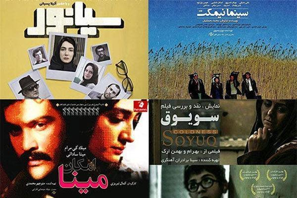 حضور فیلم های ایرانی در جشنواره چشم سوم