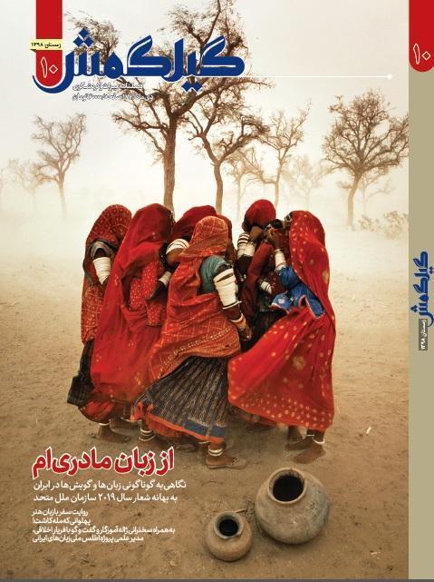 دهمین شماره فارسی گیلگمش منتشر شد