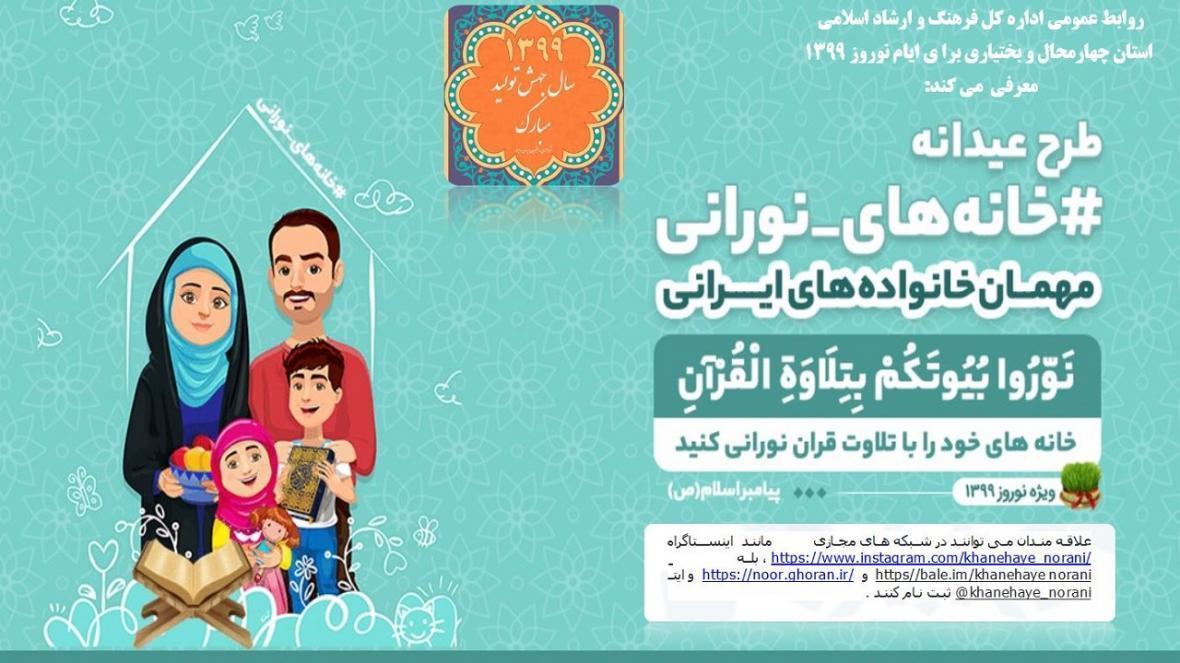 مسابقه خانه های نورانی در فضای مجازی برگزار می گردد