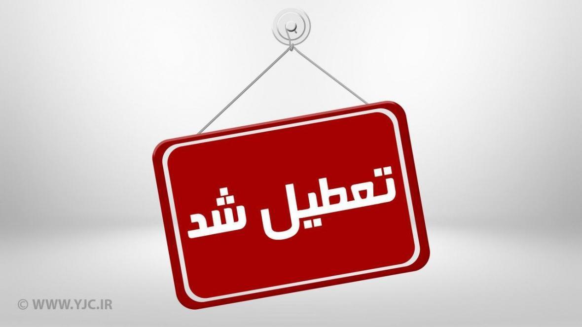 مدارس آذربایجان شرقی فردا شنبه تعطیل است