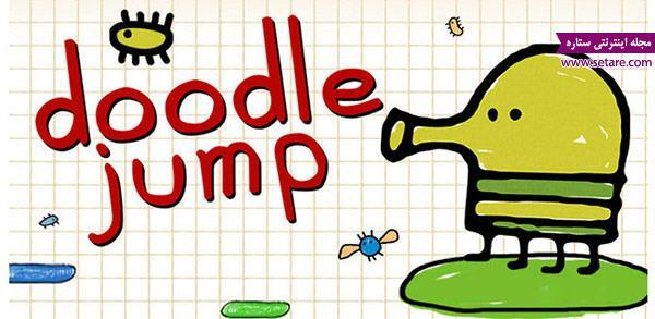 آنالیز کامل بازی دودل جامپ (Doodle jump)