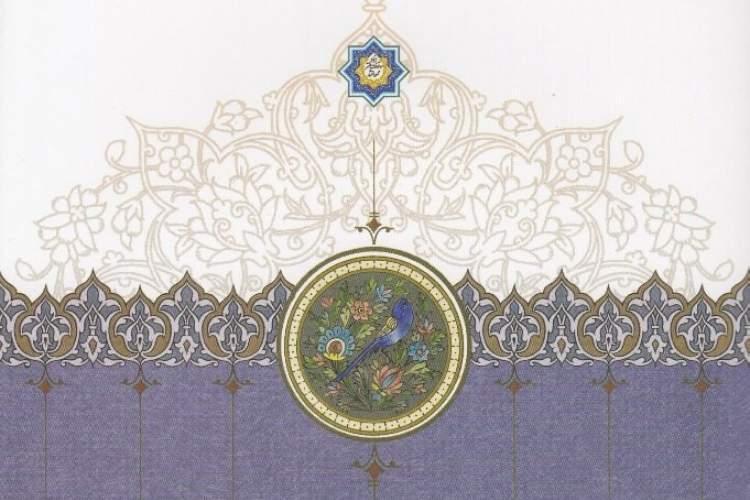 کتاب آذربایجان و ارّان (آلبانیای قفقاز) منتشر شد