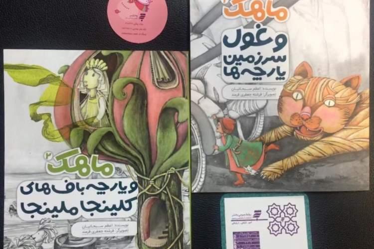 مجموعه داستان تخیلی ماهک به دست بچه ها رسید