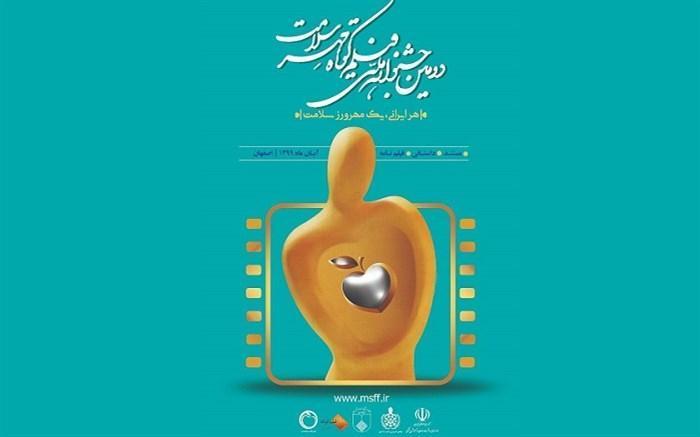 جشنواره ملی فیلم کوتاه مهر سلامت به تعویق افتاد