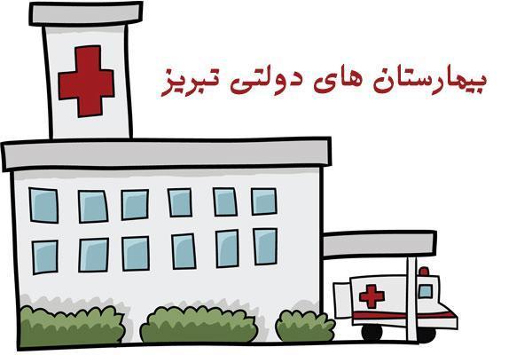 لیست بیمارستان های دولتی تبریز (آدرس و تلفن)