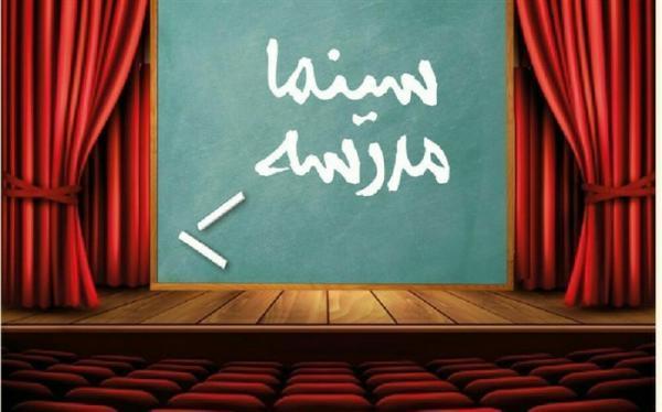 سینما مدرسه نمایش می دهد