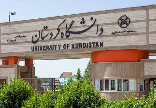 کتاب اعضای هیئت علمی دانشگاه کردستان در انتشارات معتبر بین المللی چاپ شد