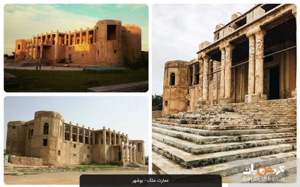 عمارت ملک بوشهر؛ یادگار هنر و معماری خاص دوران قاجار