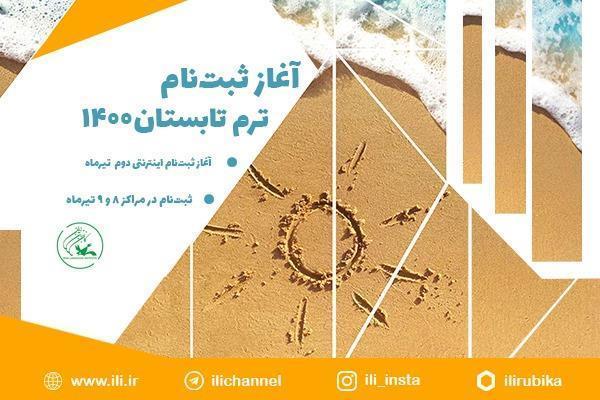 شروع ثبت نام اینترنتی ترم تابستان 1400 کانون زبان ایران؛ 2 تیرماه