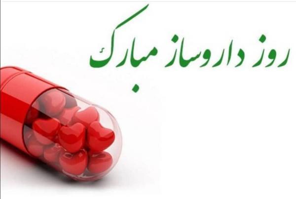 پیغام تبریک روز داروساز